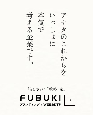 「らしさ」に「戦略」を。FUBUKI